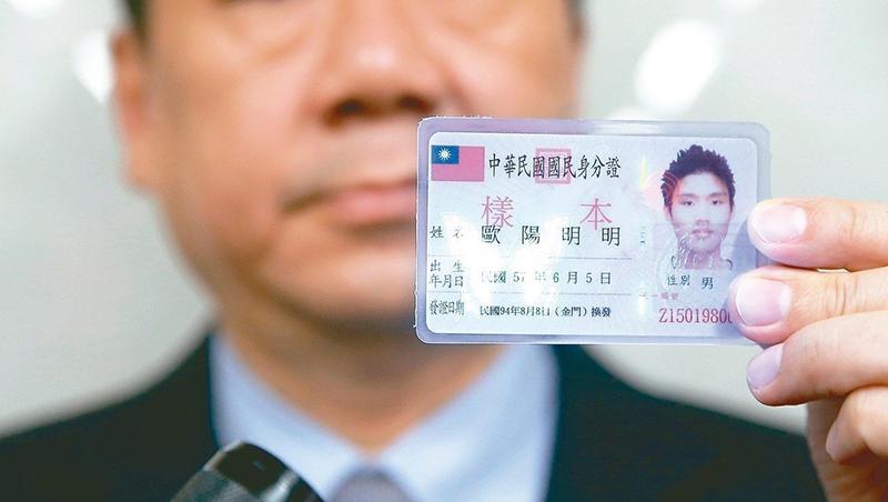新身分證國旗不見了?陳美伶:目前我看到是沒有