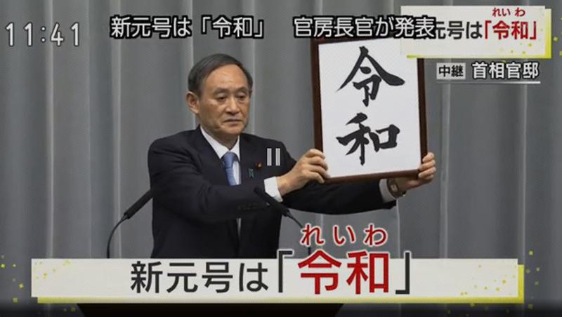 年號變更成本恐為天價 日本須在1個月內完成「改元」