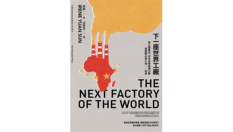 非洲接棒中國當「世界工廠」