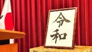 第一個年號是仿效唐朝...日本新年號「令和」的去漢化爭議背後,你該知道的歷史
