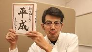 巧克力、洋芋片...只要搭上「最後的平成」就大賣!看日本改年號下誕生的「紀念消費學」