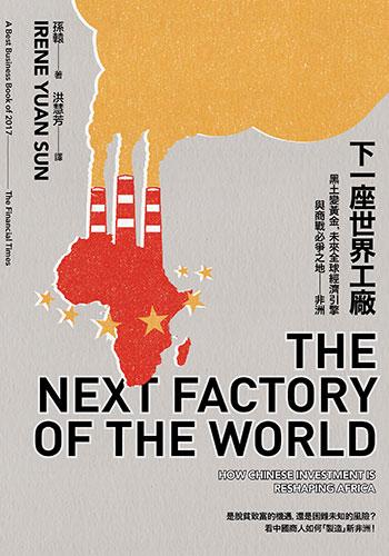 書名:下一座世界工廠/作者:孫轅/出版社:寶鼎