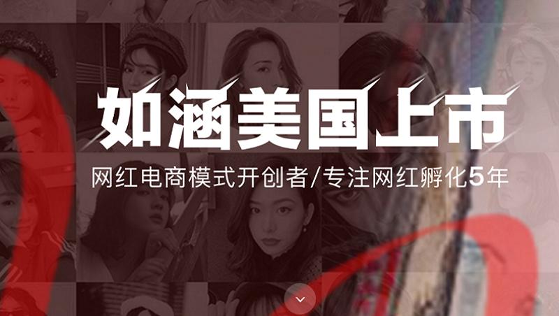 中國第一網紅經紀公司,美股上市日暴跌44%!3原因揭:為何網紅生意不好做