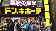 從衛生紙到勞力士手表都賣!小雜貨店到全球350家分店,日本唐吉軻德給企業家的借鏡