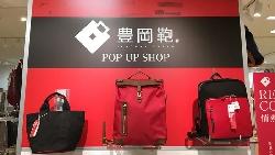 12年挺過滅絕危機!插旗東京、重登日本箱包王...一個老品牌的重生課