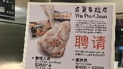烘焙師起薪竟也只有台幣3萬2!一則吳寶春徵人廣告揭新加坡「高薪」真相