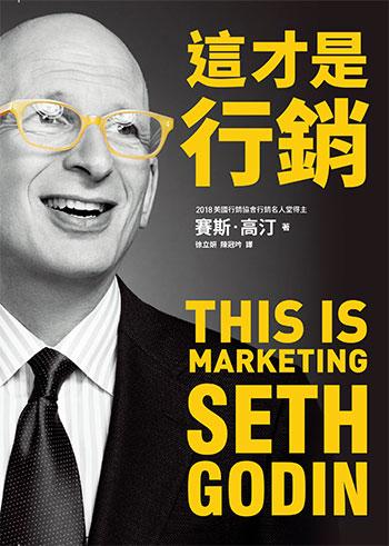 書名:這才是行銷!/作者:賽斯.高汀/出版社:遠流