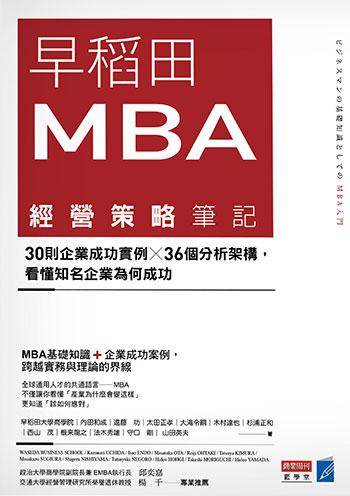 書名:早稻田MBA經營策略筆記/作者:早稻田大學商學院暨教授群/出版社:商業周刊