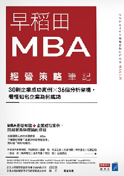 早稻田MBA這樣思考 決策不NG