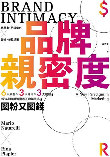 書名:品牌親密度/作者:馬里奧.納塔雷利、蕾娜.普拉派爾/出版社:日月文化