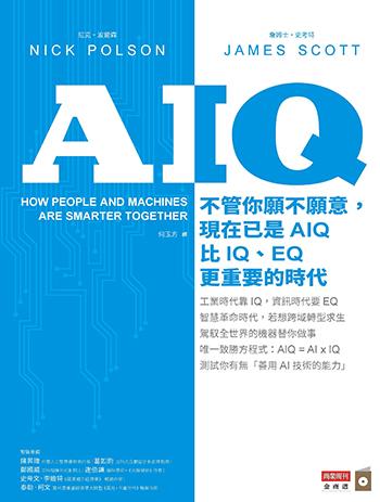 書名:AIQ/作者:尼克.波爾森、詹姆士.史考特/出版社:商業周刊