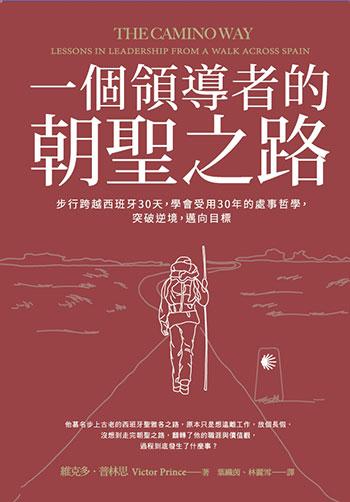 書名:一個領導者的朝聖之路/作者:維克多.普林思/出版社:采實文化