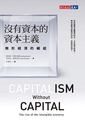 書名:沒有資本的資本主義/作者:喬納森.哈斯克爾、史蒂安.韋斯萊克/出版社:天下文化