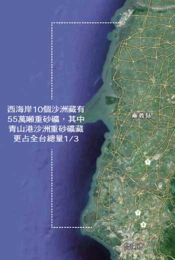 嘉南小沙洲,藏有55萬噸稀土礦