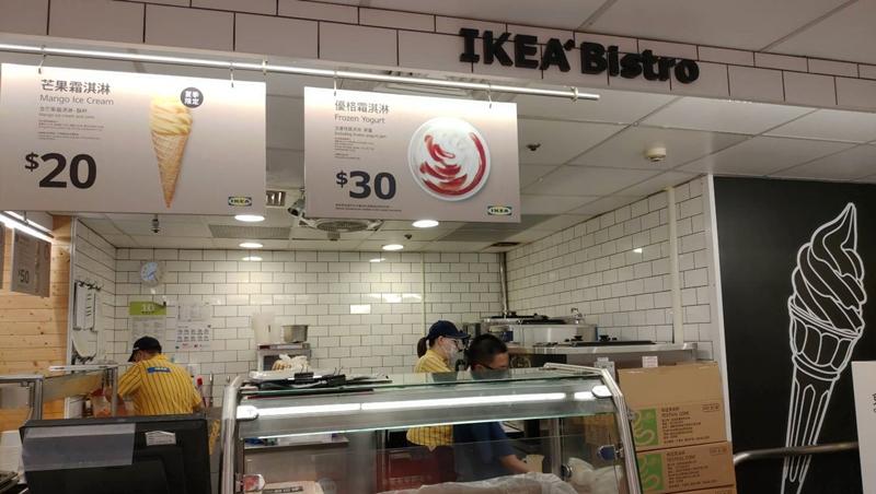 10元原味、20元芒果、30元優格...IKEA「費工」推3款冰淇淋,行銷策略解密