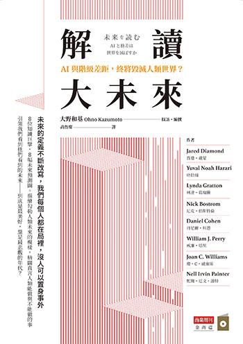 書名:解讀大未來/採訪編撰:大野和基/出版社:商業周刊
