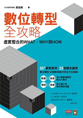 書名:數位轉型全攻略/作者:黃俊堯/出版社:商業周刊