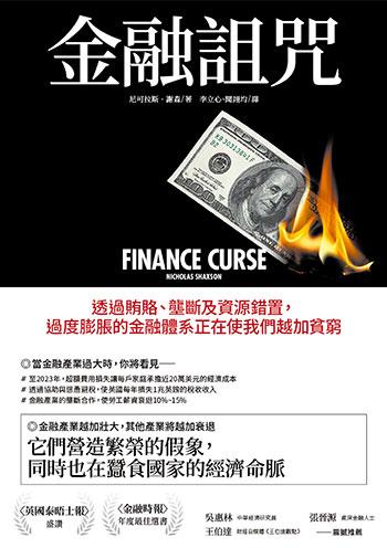 書名:金融詛咒/作者:尼可拉斯.謝森/出版社:商周出版