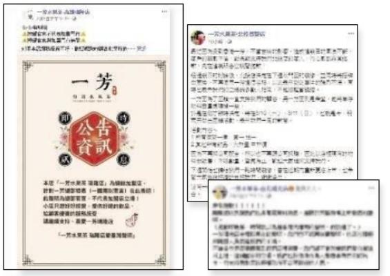 抗議一芳官方微博挺一國兩制,各地加盟店紛紛跳出來發聲明自保。