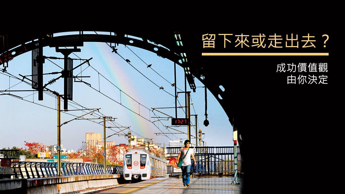 台灣年輕人未來十年要去哪裡