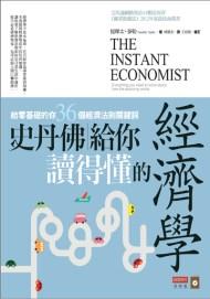 史丹佛給你讀得懂的經濟學:給零基礎的你36個經濟法則關鍵詞