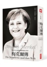 梅克爾傳:德國首任女總理與她的權力世界