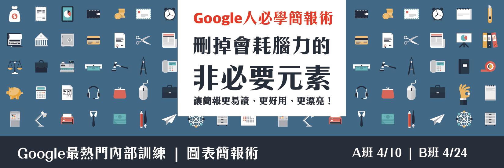 Google圖表簡報術