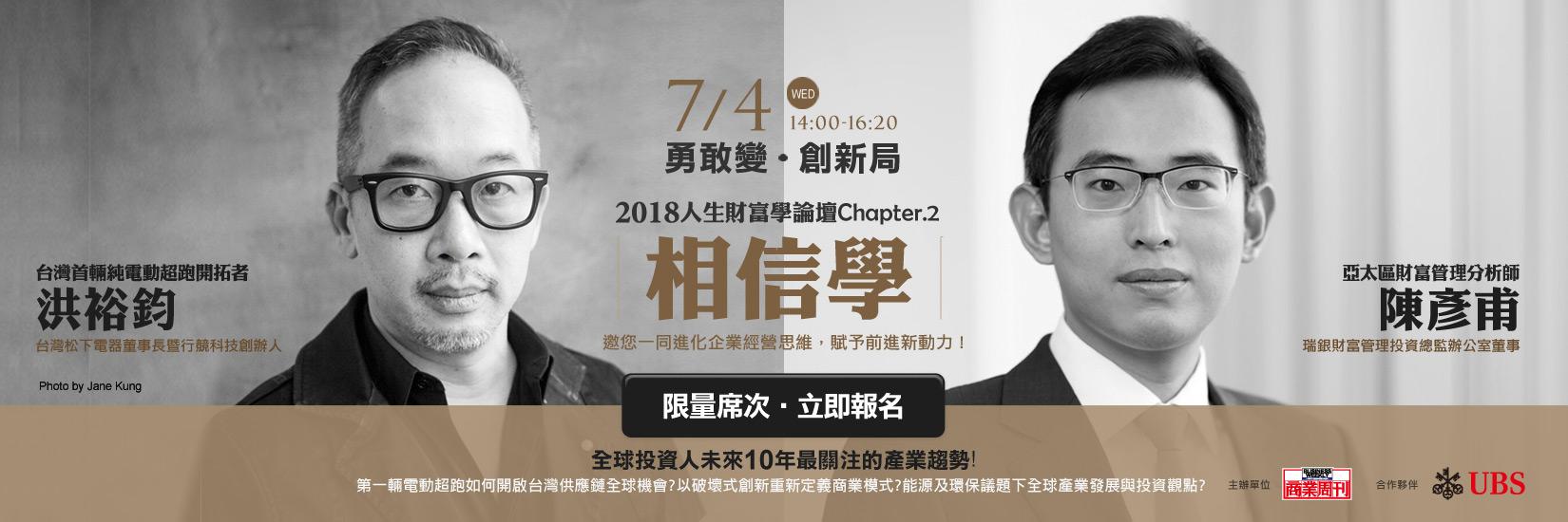 2018人生財富學論壇 7/4【相信學】