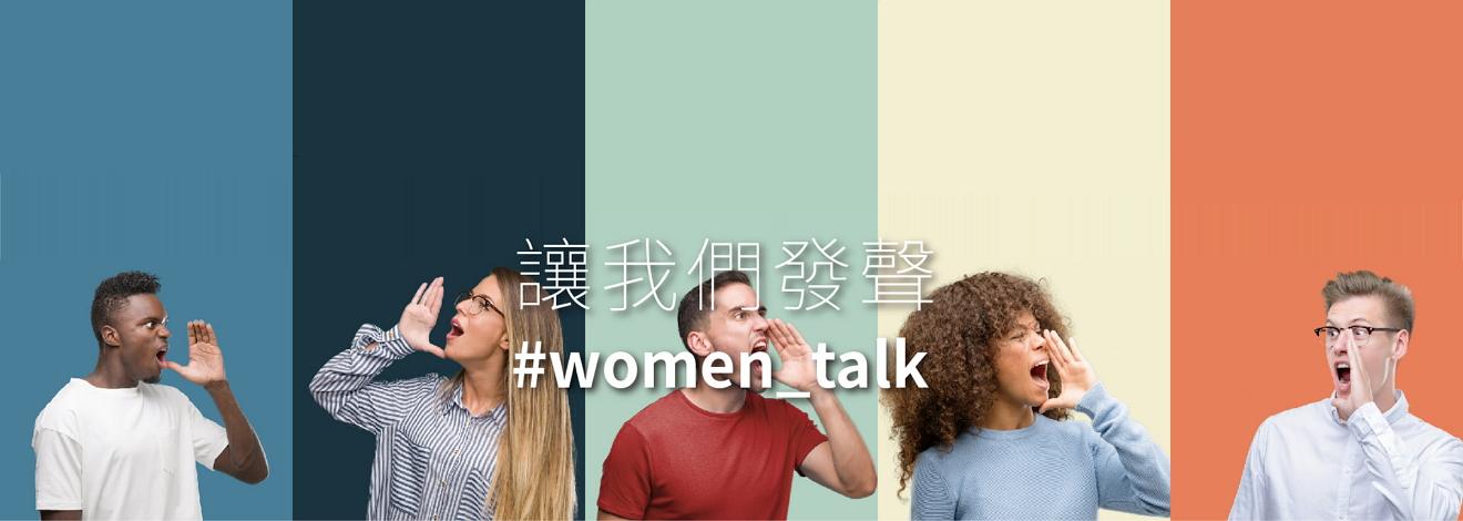 讓我們發聲 #women_talk
