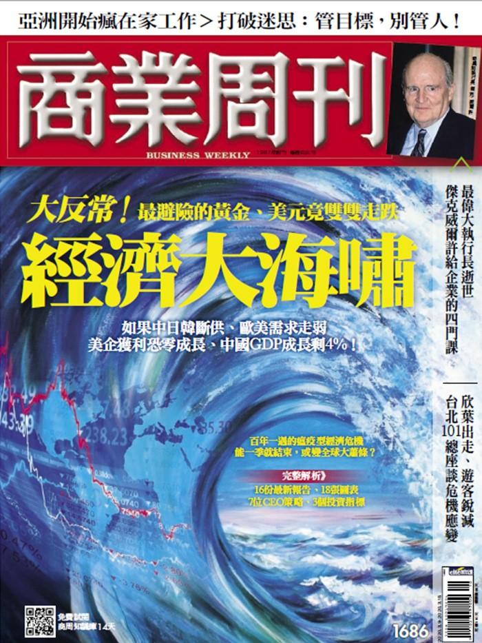 經濟大海嘯