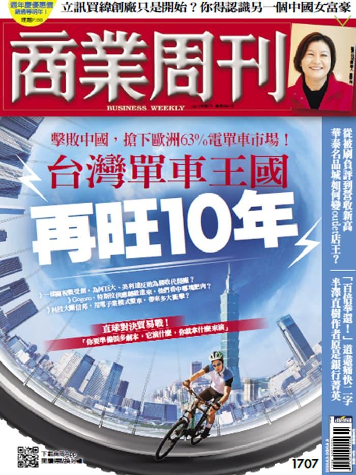 台灣單車王國再旺10年