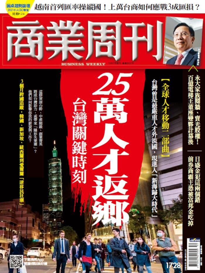 25萬人才返鄉 台灣關鍵時刻