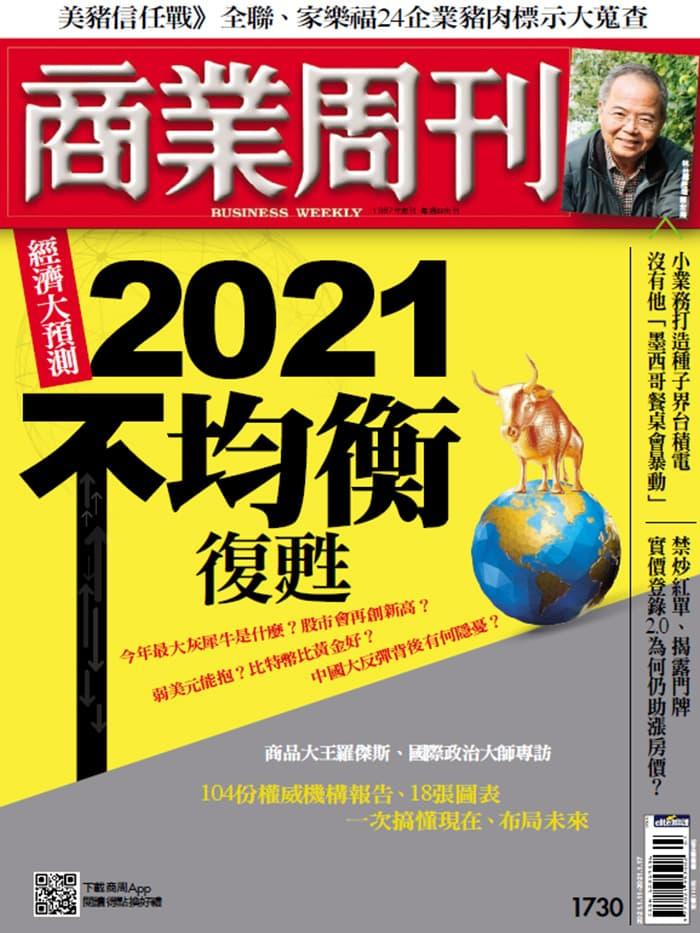 2021不均衡復甦