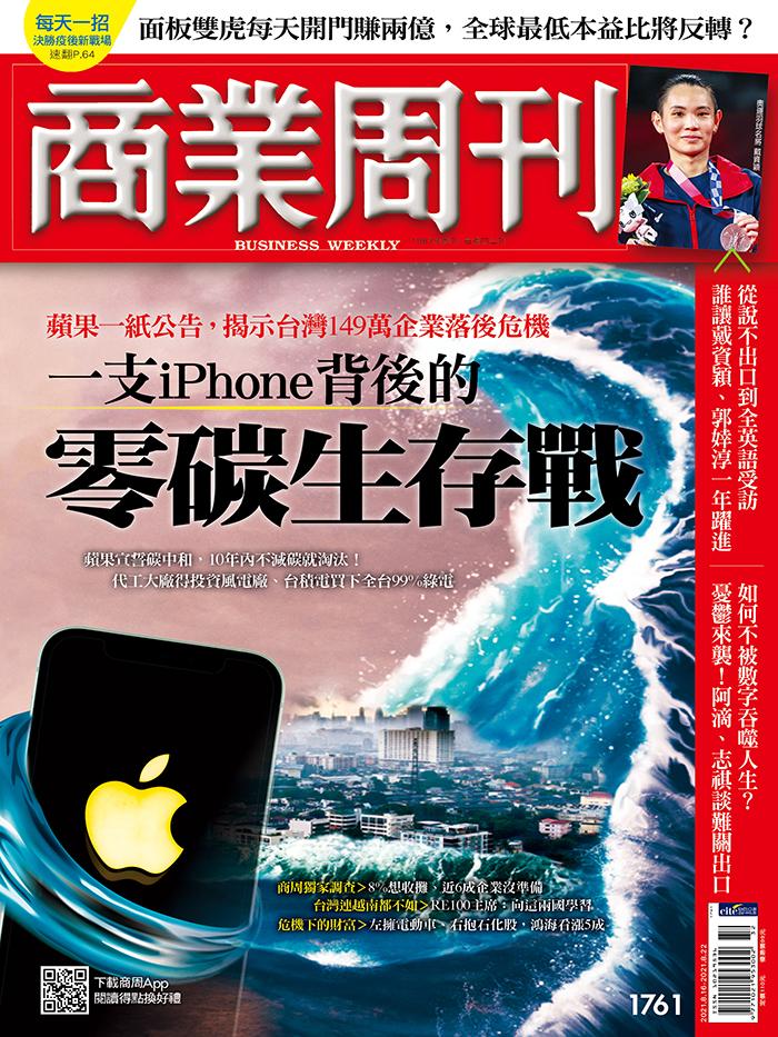 一支iPhone背後的零碳生存戰