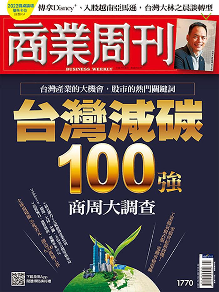 台灣減碳100強 商周大調查