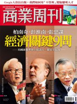 柏南奇、彭淮南、張忠謀 經濟關鍵9問