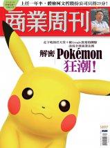 解密Pokemon狂潮!