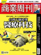 台灣下個希望-醫療科技