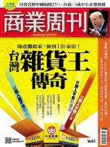台灣雜貨王傳奇