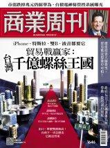貿易戰贏家:台灣千億螺絲王國