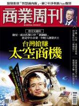 台灣搶賺太空商機
