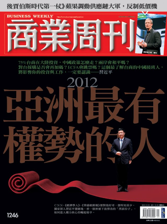 2012亞洲最有權勢的人