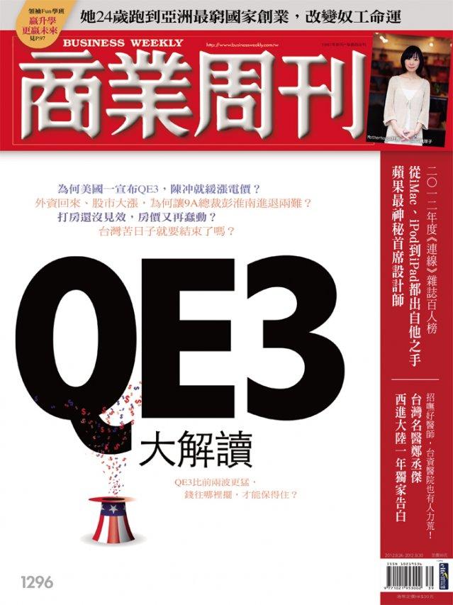 QE3 大解讀