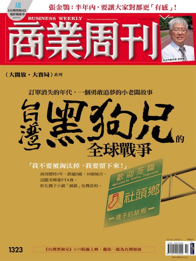 台灣黑狗兄的全球戰爭