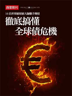 徹底搞懂全球債危機